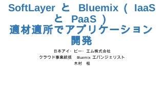 Softlayer と Bluemix (IaaS と PaaS) 適材適所でアプリケーション開発