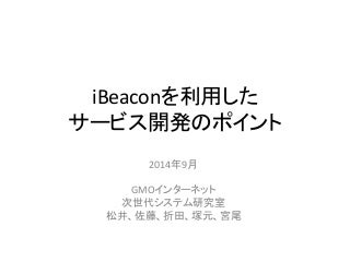 iBeacon を利用したサービス開発のポイント