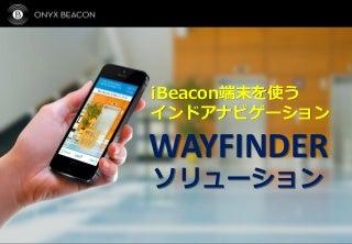 iBeacon端末を使うインドアナビゲーション   WAYFINDERソリューション