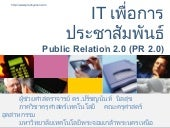 Ict for public_relation3