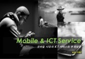 ICT Service in the Mobile Era