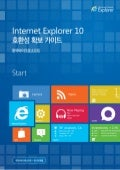 Ie10 compatibilitysecureguide final