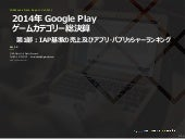 [IGAWorks] 2014年Google Play_Game_Category_IAP_Revenue_Ranking_and_Report(JPN)