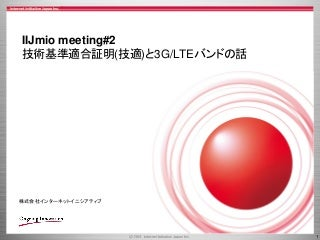 IIJmio meeting #2 技術基準適合証明(技適)と3G/LTEバンドの話