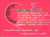 Imagine of love