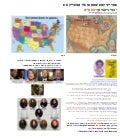 United States of America – IMMIGRATION REFORM - YIDDISH