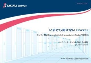 いまさら聞けないDocker - 第5回コンテナ型仮想化の情報交換会@大阪
