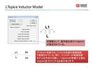 LTspiceのコイルモデル