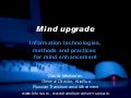 Information Technologies, Methods and Practices for Mind Enhancement