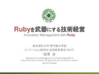 Rubyを武器にする技術経営 - Innovation Management with Ruby