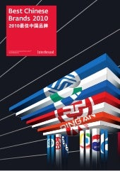 Interbrand 2010 Best Chinese Brands