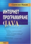 Internet Programming With Java Book - Svetlin Nakov