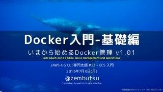 Docker入門 - 基礎編 いまから始めるDocker管理