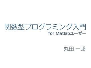関数型プログラミング入門 for Matlab ユーザー