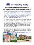 InvestorsAlly FARJHO flyer in Chinese Page 1