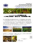 InvestorsAlly Realty winery property flyer in Chinese