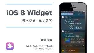 iOS 8 Widget ~ 導入から Tips まで