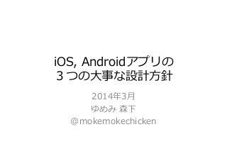 IOS/Androidアプリの3つの大事な設計方針