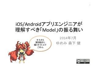 iOS/Androidアプリエンジニアが理解すべき「Model」の振る舞い