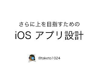 さらに上を目指すための iOS アプリ設計
