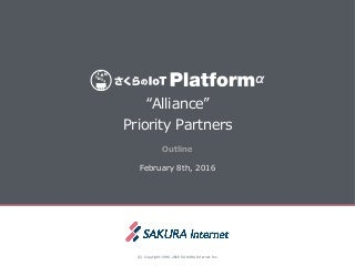 "さくらのIoT Platform ""Alliance"" Priority Partners"