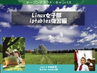 Linux女子部 iptables復習編