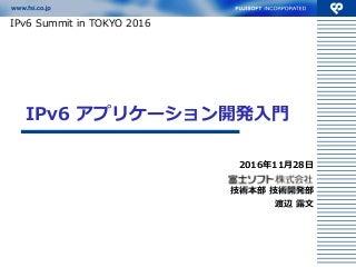 IPv6 アプリケーション開発入門