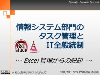 情報システム部門のタスク管理とIT全般統制 ~ Excel管理からの脱却 ~ (ITS Redmine #RxTstudy #5)