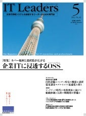 IT Leaders 2012年5月号 No.43