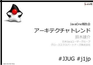 JavaOne報告会2014アーキテクチャトレンド