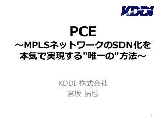 "PCE 〜MPLSネットワークのSDN化を本気で実現する""唯一の""方法〜"