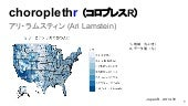 choroplethr - Japan.r 2014