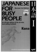 Japanese for busy people i (revised 3rd edition) kana textbook
