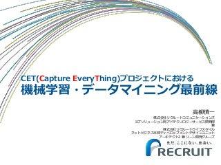 CET (Capture EveryThing)プロジェクトにおける機械学習・データマイニング最前線
