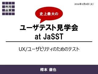 UX/ユーザビリティのためのテスト - ユーザーテスト見学会 at JaSST