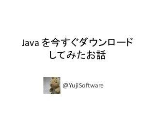 Java を今すぐダウンロードしてみたお話