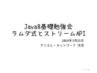 社内Java8勉強会 ラムダ式とストリームAPI