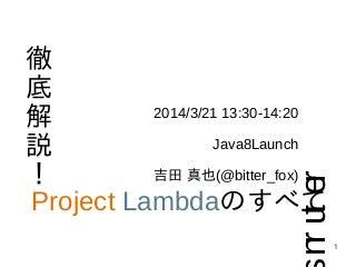 徹底解説!Project Lambdaのすべて リターンズ[祝Java8Launch #jjug]