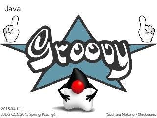 Java開発の強力な相棒として今すぐ使えるGroovy