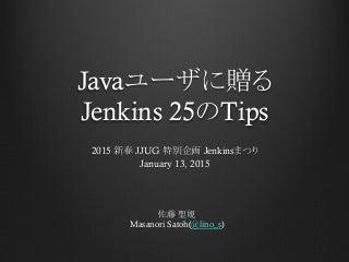 Javaユーザに贈るJenkins 25のTips