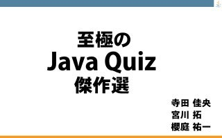 至極のJavaクイズ 総集編