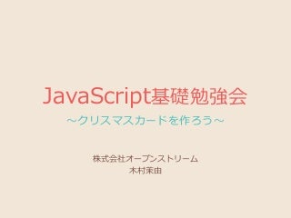 Javascript基礎勉強会