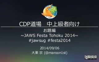 Jaws festa-2014-cdp-02