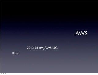 ソーシャルゲームのデータ分析基盤としてのAWS Jaws ug三都物語LT