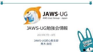 JAWS-UG開催情報 2015年7-8月-初心者支部_青木由佳_01