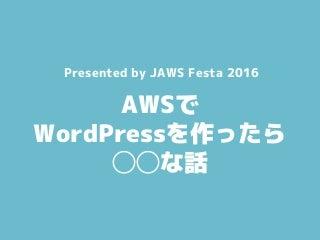AWSでWordPressを使って富を得た時の話 (JAWS FESTA 東海道 2016 セッション)