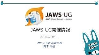 JAWS-UG開催情報 2015年2-3月