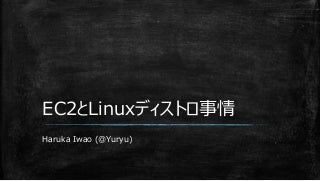 EC2とLinuxディストロ事情