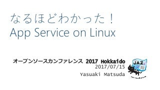 なるほどわかった!App Service on Linux
