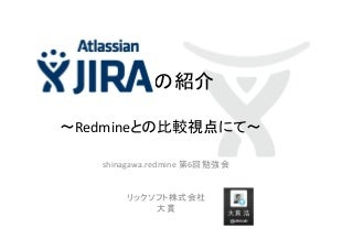 Jiraの紹介(redmineとの比較視点にて)
